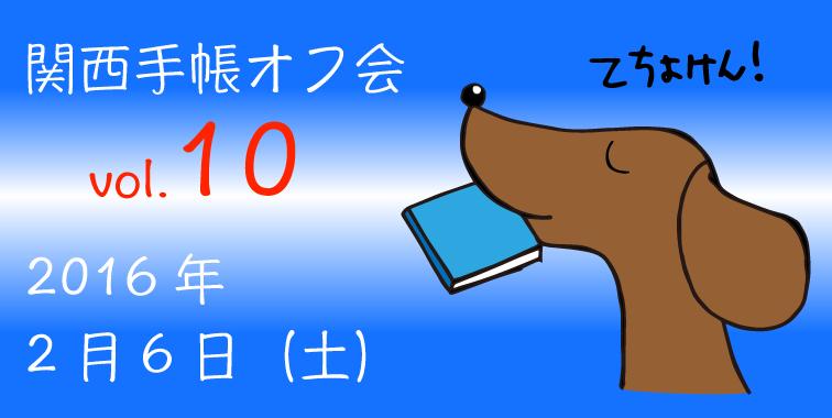 関西手帳オフ会バナー10